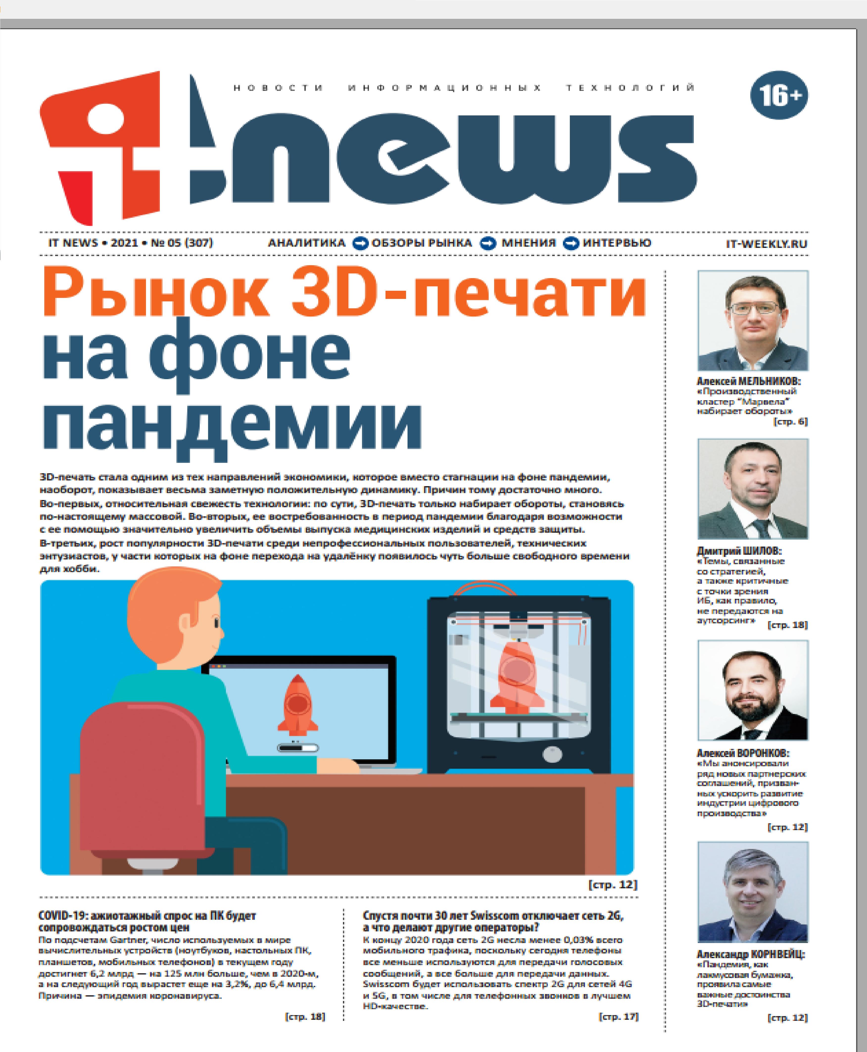 IT-News ISBN itn_2021_05