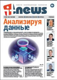 IT-News ISBN itn_2021_06