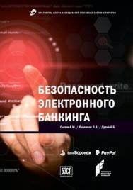Безопасность электронного банкинга ISBN 978-5-9908133-4-2