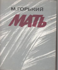Мать. Роман ISBN ibooks_0001