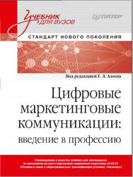 Цифровые маркетинговые коммуникации: введение в профессию. Учебник ISBN 978-5-4461-1810-6