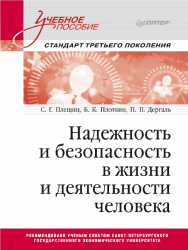 Надежность и безопасность в жизни и деятельности человека ISBN 978-5-4461-1718-5