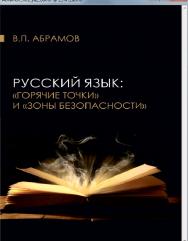 Русский язык: «горячие точки» и «зоны безопасности» : сборник статей, докладов, интервью  ISBN 978-5-9765-4560-1