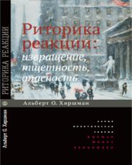 Риторика реакции: извращение, тщетность, опасность ISBN 978-5-7598-2230-1