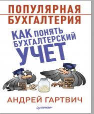 Популярная бухгалтерия. Как понять бухгалтерский учет ISBN 978-5-496-00745-0