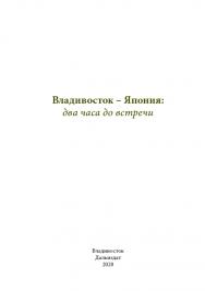 Счастье Родины: патриотический дискурс (лингвокультурные аспекты): монография. - 2-е изд. ISBN 978-5-8333-4501-4