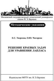 Решение краевых задач для уравнения Лапласа : метод. указания к выполнению домашнего задания по курсу «Уравнения математической физики» ISBN 006-2009