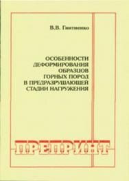 Особенности деформирования образцов горных пород в предразрушающей стадии нагружения ISBN 0236-1493-15