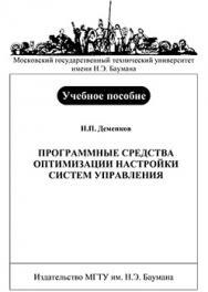 Программные средства оптимизации настройки систем управления: учебное пособие ISBN baum-2006-005