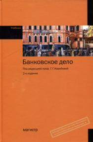 Банковское дело ISBN 978 5 16 006085 9
