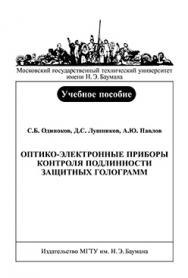 Оптико-электронные приборы контроля подлинности защитных голограмм : учеб. пособие ISBN 037-2009