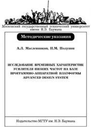 Исследование временных характеристик усилителя низких частот на базе программно-аппаратной платформы Advanced Design System : метод. указания ISBN 045б-2009