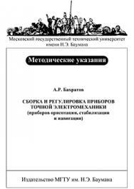 Сборка и регулировка приборов точной электромеханики (приборов ориентации, стабилизации и навигации) : метод. указания к курсовому и дипломному проектированию ISBN 054-2009