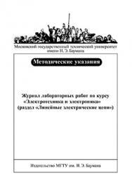 Журнал лабораторных работ по курсу «Электротехника и электроника» (раздел «Линейные электрические цепи») ISBN 055-2008-maket