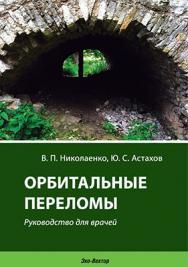 Орбитальные переломы: руководство для врачей ISBN 978-5-9903627-3-4