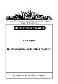 Надежность колесных машин : метод. указания к выполнению лабораторных работ ISBN 079-2009