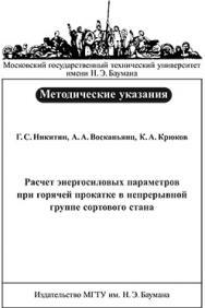 Расчет энергосиловых параметров при горячей прокатке в непрерывной группе сортового стана : метод. указания ISBN 088-2009