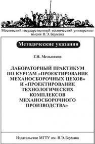 Лабораторный практикум по курсам «Проектирование механосборочных цехов» и «Проектирование технологических комплексов механосборочного производства» : метод. указания ISBN 089б-2009