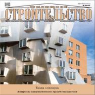 Жилищное строительство №8 2021 ISBN 0044-4472_08_2021