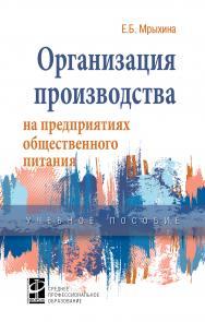 Организация производства на предприятиях общественного питания ISBN 978-5-8199-0858-7