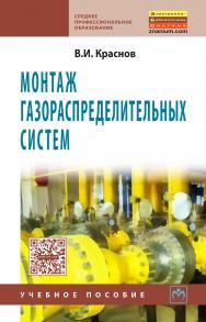 Монтаж газораспределительных систем ISBN 978-5-16-004951-9