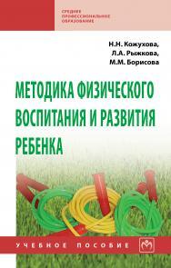Методика физического воспитания и развития ребенка ISBN 978-5-16-013969-2