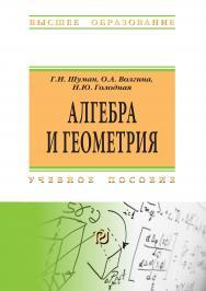 Алгебра и геометрия ISBN 978-5-369-01708-1