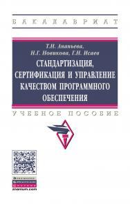 Стандартизация, сертификация и управление качеством программного обеспечения ISBN 978-5-16-011711-9