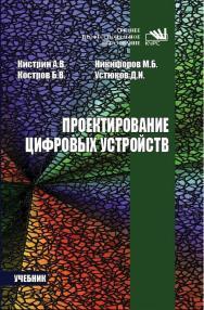 Проектирование цифровых устройств ISBN 978-5-906818-59-1