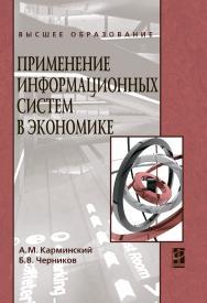 Применение информационных систем в экономике ISBN 978-5-8199-0495-4