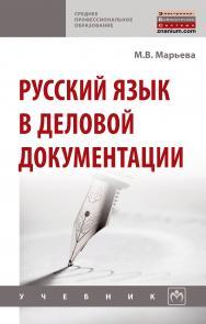 Русский язык в деловой документации ISBN 978-5-16-014047-6