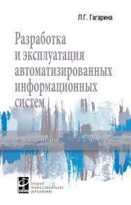 Разработка и эксплуатация автоматизированных информационных систем ISBN 978-5-8199-0735-1