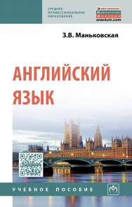 Английский язык ISBN 978-5-16-012363-9