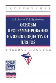 Основы программирования на языке Objective-C для iOS ISBN 978-5-16-005042-3