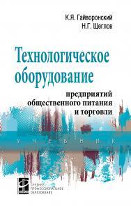 Технологическое оборудование предприятий общественного питания и торговли ISBN 978-5-8199-0776-4