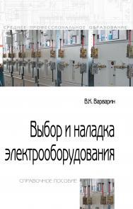 Выбор и наладка электрооборудования ISBN 978-5-00091-451-9