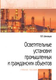 Осветительные установки промышленных и гражданских объектов ISBN 978-5-00091-654-4