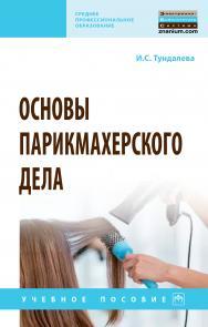 Основы парикмахерского дела ISBN 978-5-16-014802-1