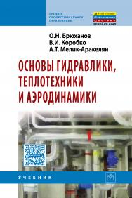 Основы гидравлики, теплотехники и аэродинамики ISBN 978-5-16-005354-7
