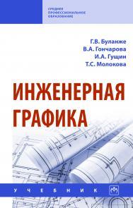 Инженерная графика ISBN 978-5-16-014817-5
