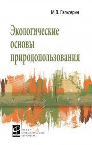 Экологические основы природопользования ISBN 978-5-8199-0716-0
