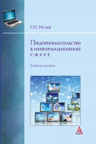 Предпринимательство в информационной сфере ISBN 978-5-16-004652-5