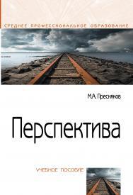 Перспектива ISBN 978-5-00091-657-5