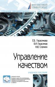 Управление качеством ISBN 978-5-00091-420-5
