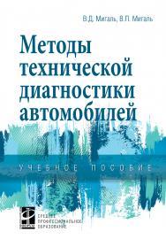Методы технической диагностики автомобилей ISBN 978-5-8199-0797-9