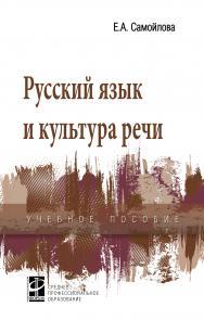 Русский язык и культура речи ISBN 978-5-8199-0802-0