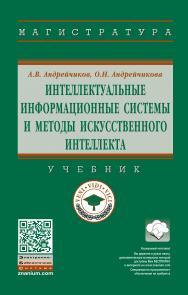 Интеллектуальные информационные системы и методы искусственного интеллекта ISBN 978-5-16-014883-0