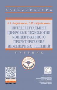 Интеллектуальные цифровые технологии концептуального проектирования инженерных решений ISBN 978-5-16-014884-7