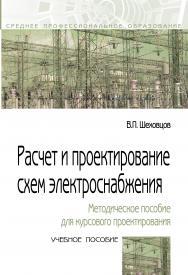 Расчет и проектирование схем электроснабжения. Методическое пособие для курсового проектирования ISBN 978-5-00091-666-7