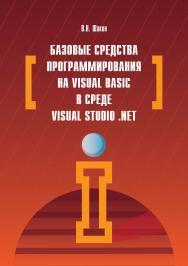 Базовые средства программирования на Visual Basic  в среде VisualStudio. Net ISBN 978-5-00091-044-3